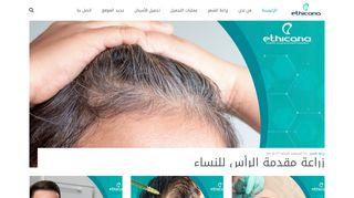 لقطة شاشة لموقع اثيكانا كلينك : مركز زراعة شعر وعمليات تجميل في تركيا - اسطنبول بتاريخ 21/09/2019 بواسطة دليل مواقع الدليل