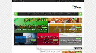 لقطة شاشة لموقع المجلات العلمية المحكمة بتاريخ 22/10/2019 بواسطة دليل مواقع الدليل