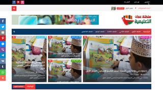 لقطة شاشة لموقع سلطنة عمان التعليمية بتاريخ 03/12/2019 بواسطة دليل مواقع الدليل