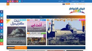 لقطة شاشة لموقع فيض الخواطر بتاريخ 03/12/2019 بواسطة دليل مواقع الدليل