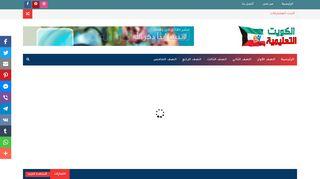 لقطة شاشة لموقع الكويت التعليمية بتاريخ 07/12/2019 بواسطة دليل مواقع الدليل