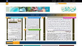 لقطة شاشة لموقع نور القرآن بتاريخ 11/12/2019 بواسطة دليل مواقع الدليل