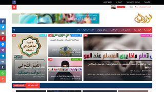 لقطة شاشة لموقع نور الهدى بتاريخ 11/12/2019 بواسطة دليل مواقع الدليل