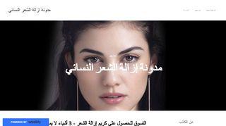 لقطة شاشة لموقع مدونة المرأة المصرية بتاريخ 26/01/2020 بواسطة دليل مواقع الدليل