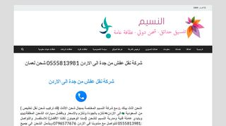 لقطة شاشة لموقع شركة النسيم لخدمات الشحن الدولى الى الاردن بتاريخ 12/02/2020 بواسطة دليل مواقع الدليل