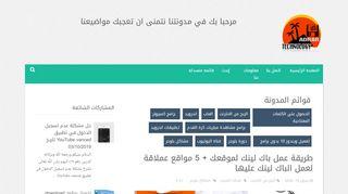 لقطة شاشة لموقع adrar technology بتاريخ 13/02/2020 بواسطة دليل مواقع الدليل