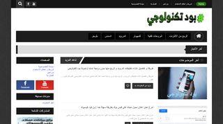 لقطة شاشة لموقع بود تكنولوجي بتاريخ 19/02/2020 بواسطة دليل مواقع الدليل