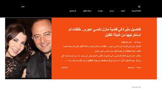 لقطة شاشة لموقع الجانب الآخر بتاريخ 26/02/2020 بواسطة دليل مواقع الدليل