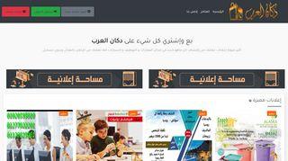 لقطة شاشة لموقع بع وإشتري كل شيء على دكان العرب بتاريخ 26/02/2020 بواسطة دليل مواقع الدليل