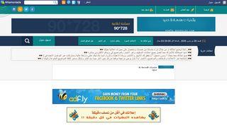 لقطة شاشة لموقع اعلانك مجانا على منتديات هندسة بلا حدود بتاريخ 29/03/2020 بواسطة دليل مواقع الدليل