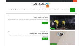 لقطة شاشة لموقع شركة سيرفس تاون للخدمات المنزلية بتاريخ 04/04/2020 بواسطة دليل مواقع الدليل