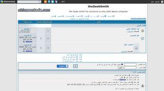 لقطة شاشة لموقع theGeekSmith بتاريخ 07/04/2020 بواسطة دليل مواقع الدليل