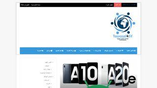 لقطة شاشة لموقع تواصل لأجل سوريا بتاريخ 17/04/2020 بواسطة دليل مواقع الدليل