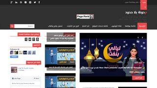 لقطة شاشة لموقع موقع بلا حدود بتاريخ 26/04/2020 بواسطة دليل مواقع الدليل