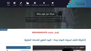 لقطة شاشة لموقع شركة كشف تسربات المياه بجدة بتاريخ 03/05/2020 بواسطة دليل مواقع الدليل