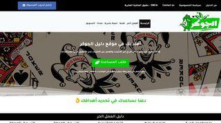 لقطة شاشة لموقع موقع دليل الجوكر بتاريخ 10/05/2020 بواسطة دليل مواقع الدليل