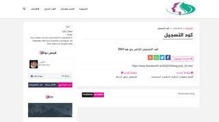 لقطة شاشة لموقع Almasrey بتاريخ 08/05/2020 بواسطة دليل مواقع الدليل