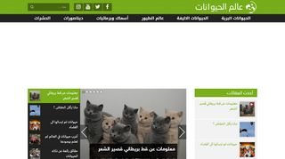 لقطة شاشة لموقع عالم الحيوانات بتاريخ 10/05/2020 بواسطة دليل مواقع الدليل