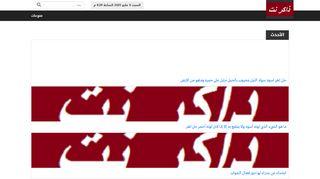 لقطة شاشة لموقع ذاكر نت بتاريخ 10/05/2020 بواسطة دليل مواقع الدليل