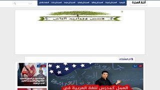 لقطة شاشة لموقع أخبار الهجرة بتاريخ 10/05/2020 بواسطة دليل مواقع الدليل