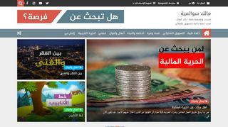 لقطة شاشة لموقع malik swalmia بتاريخ 13/05/2020 بواسطة دليل مواقع الدليل