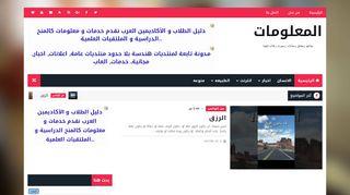 لقطة شاشة لموقع المعلومات بتاريخ 13/05/2020 بواسطة دليل مواقع الدليل