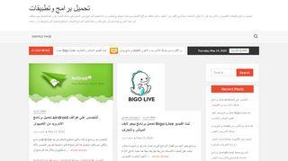 لقطة شاشة لموقع تحميل برامج وتطبيقات بتاريخ 15/05/2020 بواسطة دليل مواقع الدليل
