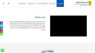لقطة شاشة لموقع شركة البسملة للمقابر مقابر للبيع بتاريخ 15/05/2020 بواسطة دليل مواقع الدليل