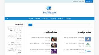 لقطة شاشة لموقع تحميل برامج بتاريخ 18/05/2020 بواسطة دليل مواقع الدليل