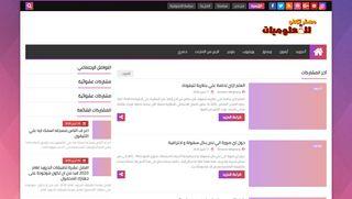 لقطة شاشة لموقع مستر تكنو بتاريخ 18/05/2020 بواسطة دليل مواقع الدليل