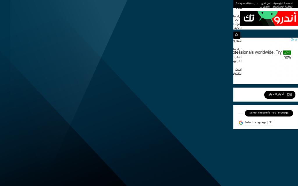 لقطة شاشة لموقع أندرويد تقني بتاريخ 08/07/2020 بواسطة دليل مواقع الدليل