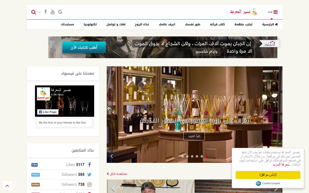 لقطة شاشة لموقع عصير المعرفة بتاريخ 08/07/2020 بواسطة دليل مواقع الدليل