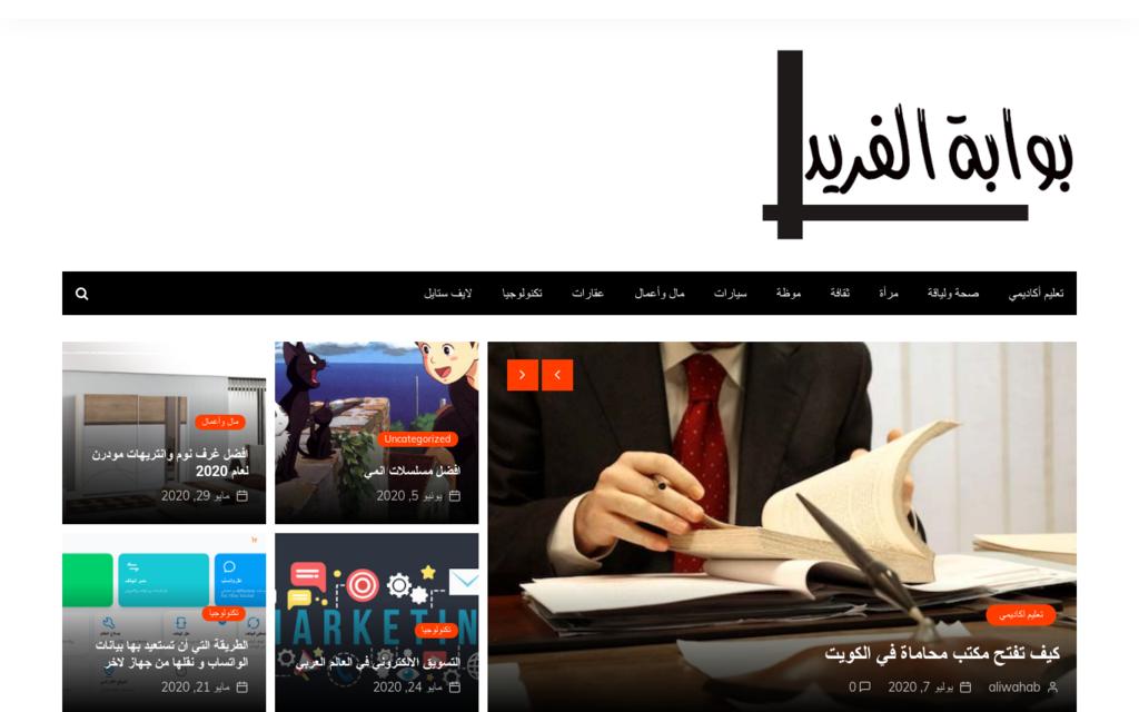 لقطة شاشة لموقع بوابة الفريد بتاريخ 08/07/2020 بواسطة دليل مواقع الدليل