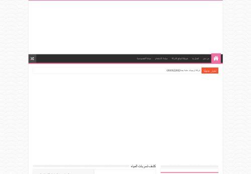 لقطة شاشة لموقع وادى النيل بتاريخ 08/08/2020 بواسطة دليل مواقع الدليل