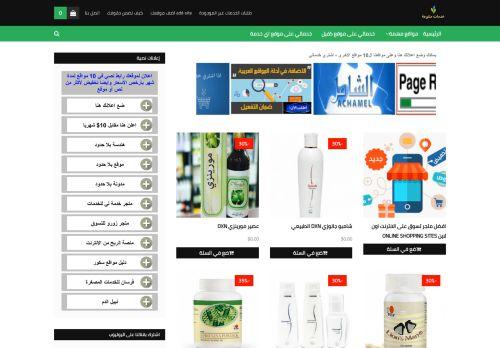 لقطة شاشة لموقع افضل متجر تسوق على الانترنت اون لاين Online shopping sites بتاريخ 08/08/2020 بواسطة دليل مواقع الدليل