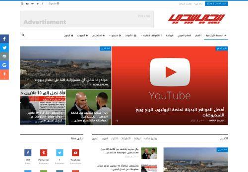 لقطة شاشة لموقع إيجيبيديا دوت نت - Egpedia.Net بتاريخ 08/08/2020 بواسطة دليل مواقع الدليل