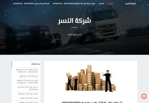 لقطة شاشة لموقع ارخص شركات نقل الاثاث بتاريخ 02/09/2020 بواسطة دليل مواقع الدليل