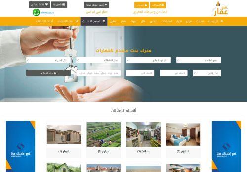 لقطة شاشة لموقع aqar-sms بتاريخ 02/09/2020 بواسطة دليل مواقع الدليل