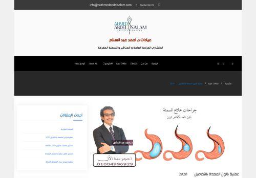 لقطة شاشة لموقع اسعار عملية بالون المعدة في مصر بتاريخ 02/09/2020 بواسطة دليل مواقع الدليل