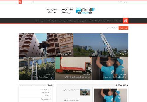 لقطة شاشة لموقع شركة المختار لنقل الاثاث بتاريخ 02/09/2020 بواسطة دليل مواقع الدليل
