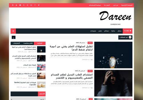 لقطة شاشة لموقع dareens mix بتاريخ 05/09/2020 بواسطة دليل مواقع الدليل