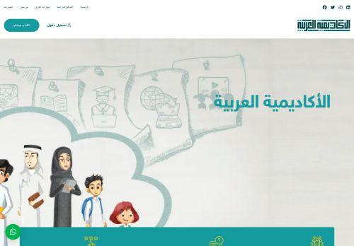 لقطة شاشة لموقع الاكاديميه العربيه بتاريخ 05/09/2020 بواسطة دليل مواقع الدليل