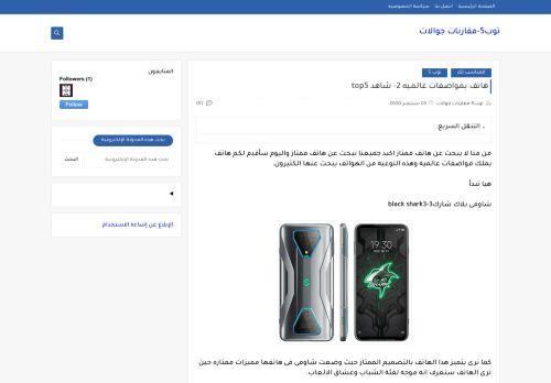 لقطة شاشة لموقع توب5-مقارنات الجوالات بتاريخ 05/09/2020 بواسطة دليل مواقع الدليل