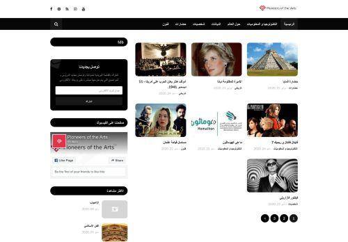 لقطة شاشة لموقع رواد الفنون بتاريخ 05/09/2020 بواسطة دليل مواقع الدليل