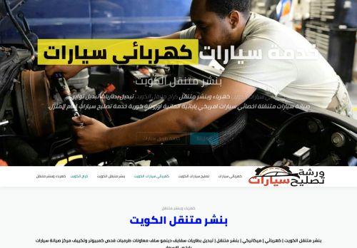 لقطة شاشة لموقع بنشر متنقل بتاريخ 06/09/2020 بواسطة دليل مواقع الدليل