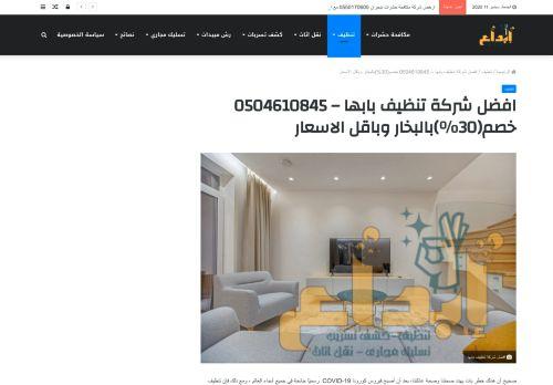 لقطة شاشة لموقع شركة تنظيف بابها بتاريخ 11/09/2020 بواسطة دليل مواقع الدليل