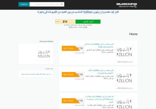 لقطة شاشة لموقع ون زليون كوبون بتاريخ 11/09/2020 بواسطة دليل مواقع الدليل