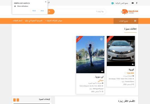 """لقطة شاشة لموقع دليل العرب في تركيا """" دللها لللسع و الخدمات """" بتاريخ 11/09/2020 بواسطة دليل مواقع الدليل"""