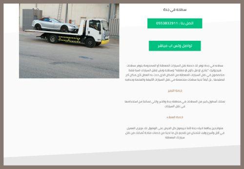 لقطة شاشة لموقع سطحة جدة لنقل السيارات بتاريخ 11/09/2020 بواسطة دليل مواقع الدليل