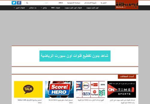 لقطة شاشة لموقع ايجي طلقة بتاريخ 12/09/2020 بواسطة دليل مواقع الدليل
